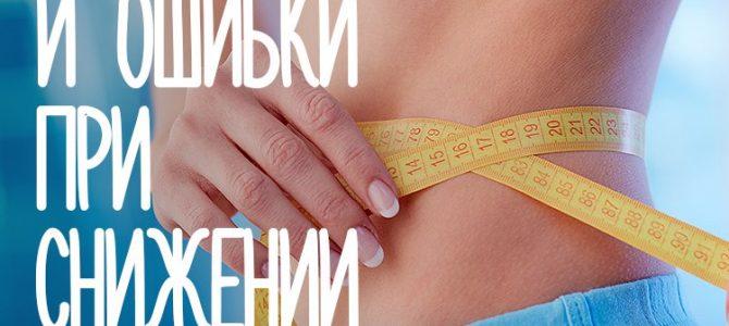 Проект снижения веса