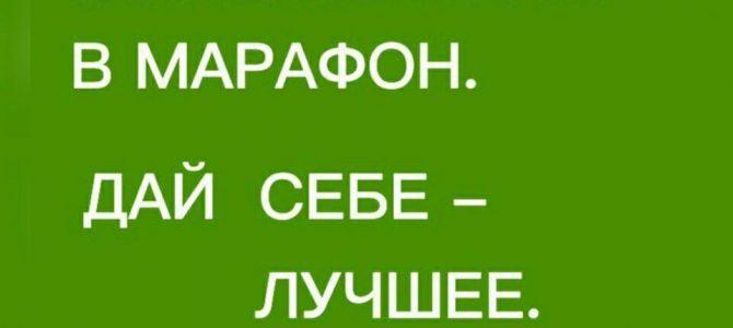 Марафон Стройности МС24/7